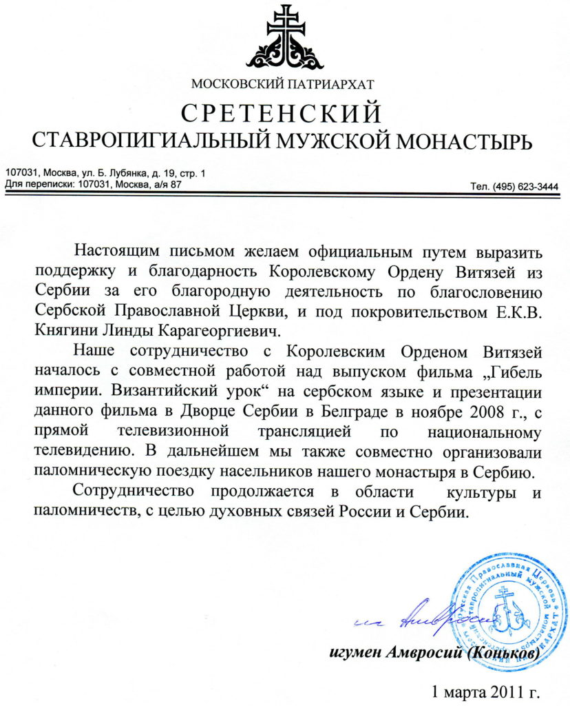 Письмо поддержки московского Сретенского монастыря