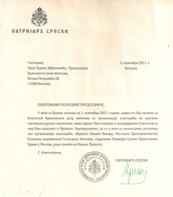 Благословение Патриарха Сербского Иринея